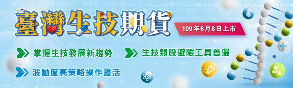 台灣生技期貨保證金21000元 生技期貨合約規格