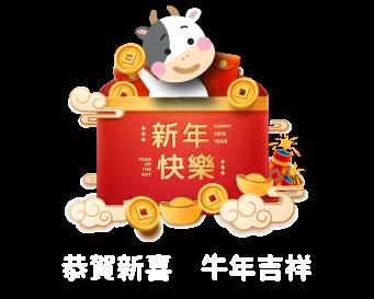 康和期貨過年活動【喜迎金牛一路發】