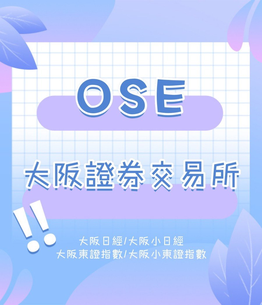 大阪交易所商品合約規格、交易時間