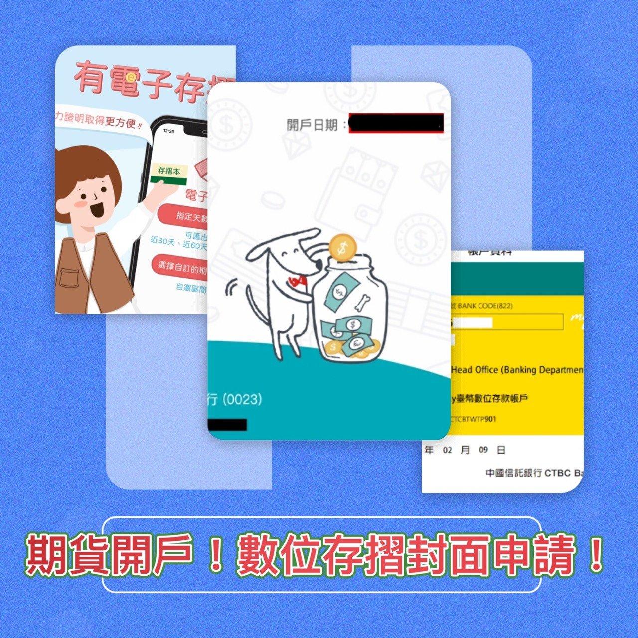 期貨開戶可以用數位帳戶嗎?如何申請數位銀行封面